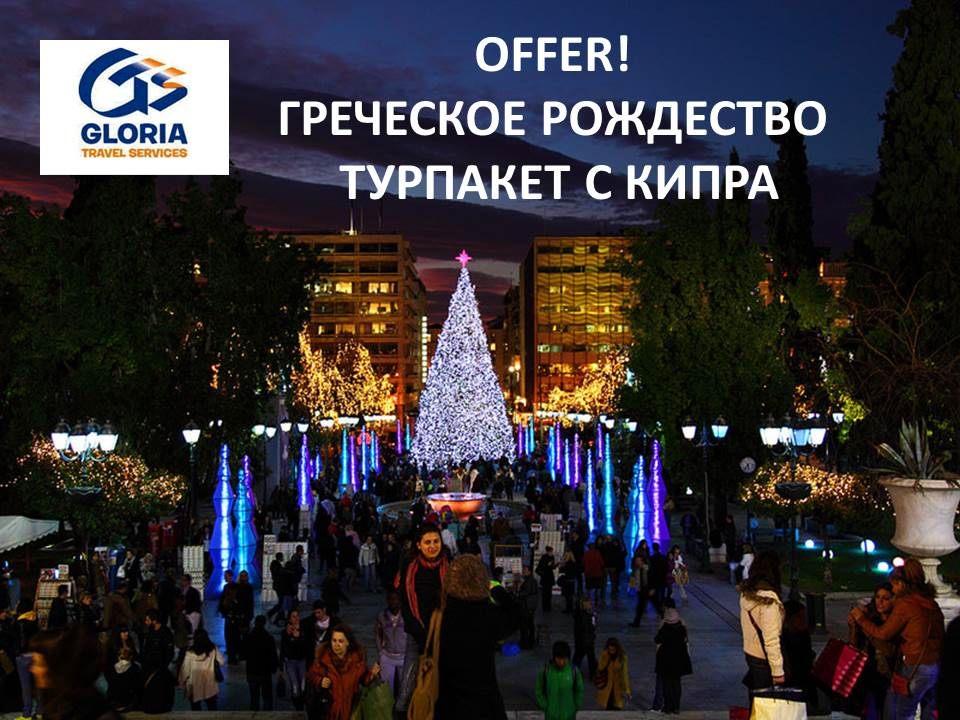Greek Christmass, travel package from Cyprus