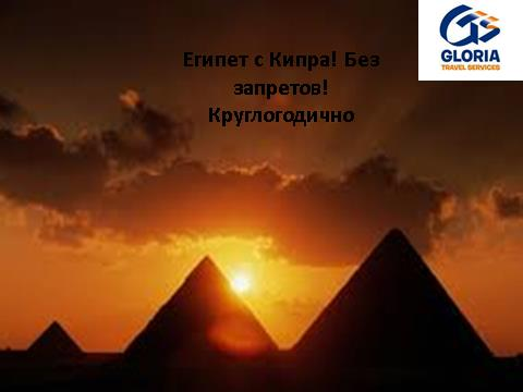 Egypt from Cyprus