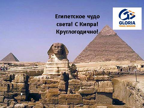 Egyptian miracle, travel package from Cyprus